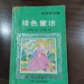绿色童话:彩色童话集