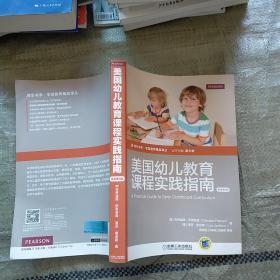 美国幼儿教育课程实践指南(原书第9版)实物拍图 现货 无勾画 首页个人签名