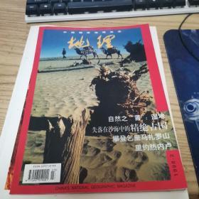 中国国家地理杂志 地理知识1998-3