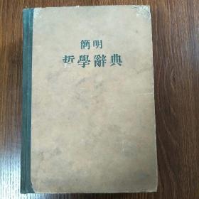 简明哲学词典