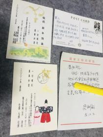国家文物局史俐敏、日本学者种谷万城等信札明信片4个