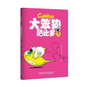 大笨狗酷比多10❤ 【比】迪帕 辽宁少年儿童出版社9787531562887✔正版全新图书籍Book❤