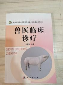 兽医临床诊疗。/兰罗勋主编,一北京科学出版社。