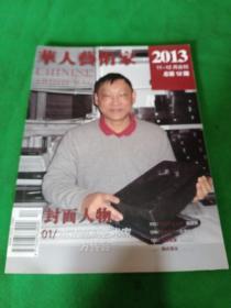 华人艺术家  2013年11~12月合刊