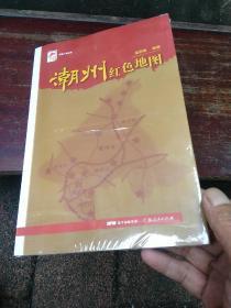 红色广东丛书:潮州红色地图