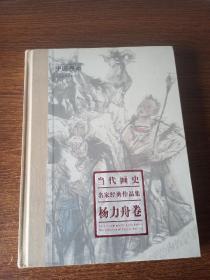 当代画史名家经典作品集:杨力舟卷
