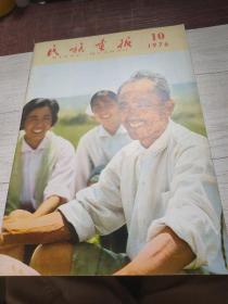 民族画报1976.10