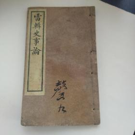 雷辑史事论,(新编),目录,戊编卷一卷二