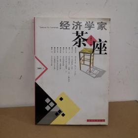 经济学家茶座(第十一辑)