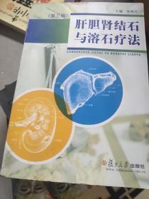 肝胆肾结石与溶石疗法(第3版)