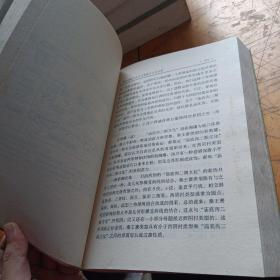川大史学(全七卷)1*4