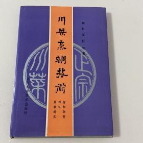 川菜烹调技术