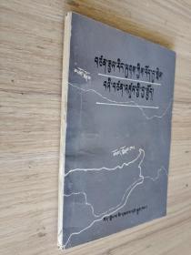 帝国主义在西藏的侵略活动(藏文版)