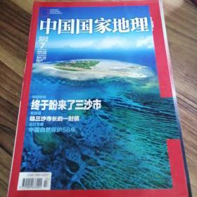 中国国家地理2012.7