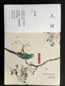 《人间小暖》,钤盖汪曾祺印章