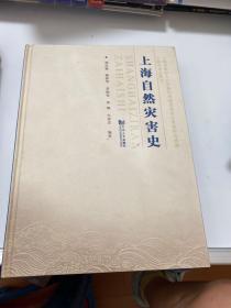 上海自然灾害史 签赠  【182层】