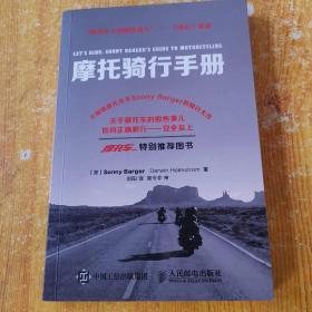 摩托骑行手册