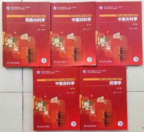 西医内科学、中医妇科学、中医外科学、中医伤科学、药理学  第4版