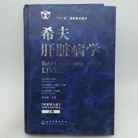 希夫肝脏病学(原著第9版)(上下册)