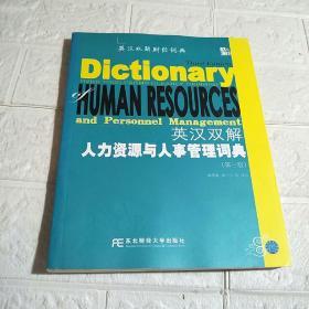 英汉双解人力资源与人事管理词典(第3版)