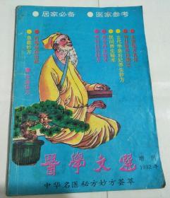 医学文选 1992年增刊