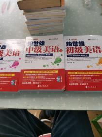 美语从头学:赖世雄初 中  高级美语三册合售