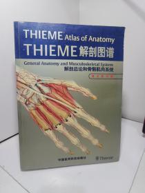 THIEME解剖图谱-解剖总论和骨骼肌肉系统(英文影印版)