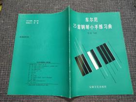 车尔尼25首钢琴小手练习曲【附一张93年购书老发票】