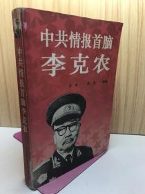 中共情报首脑李克农