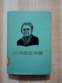斯特朗在中国