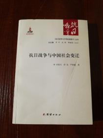抗日战争与中国社会变迁  书口有水渍