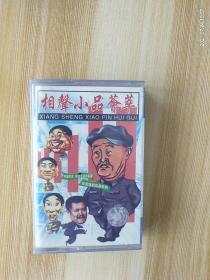 《相声小品荟萃》多网唯一,上海声像出版社原版引进滚石唱片