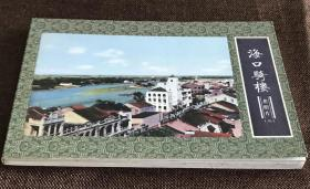 海口骑楼老照片(二)10张图组成册,老街古街遗迹 文化街区 海南解放前城市图片