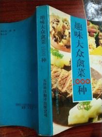 趣味大众禽菜1000种