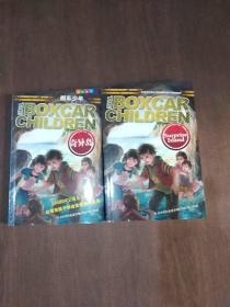 棚车少年:奇异岛(中英双语)全二册