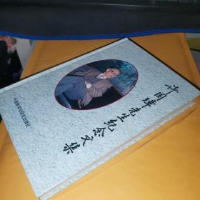 许国璋先生纪念文集