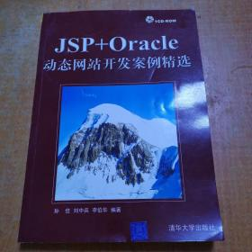 JSP+Oracle动态网站开发案例精选