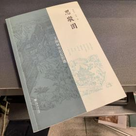 思敬园-上海城市记忆拾遗--{b1707060000181497}