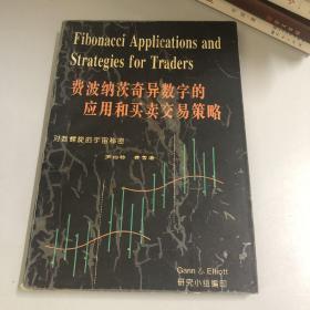 费波纳茨奇异数字的应用和买卖交易策略