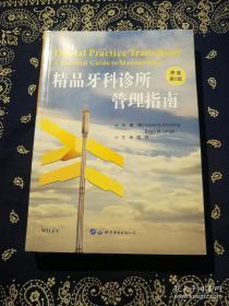 《精品牙科诊所管理指南》(原著第2版)