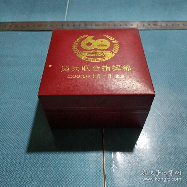 2009阅兵联合指挥部纪念表盒(带一节表链见图)