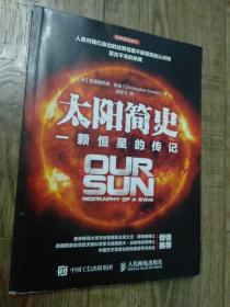 太阳简史:一颗恒星的传记