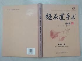 经尿道手术(附光盘)(第二版)