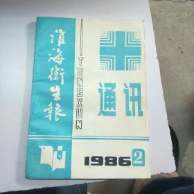 淮海卫生报通讯。1986      2