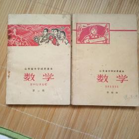 文革时期山东省中学试用课本《数学》第二册,第四册两本合售(有毛主席彩色军装照)