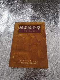 股票操作学 1994年7月北京1版 1996年7月北京3印