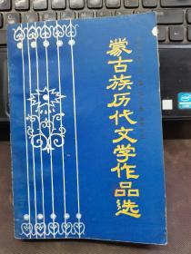 蒙古族历代文学作品选