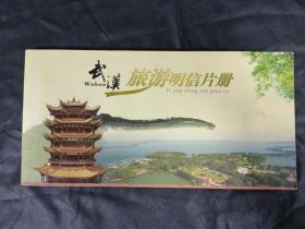 明信片:武汉旅游明信片册,80分邮资明信片,其中一张被剪了。有缺口