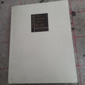 故宫博物院院刊2005古代建筑研究专辑