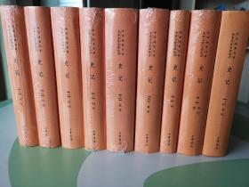 史记(全九册,买一送二,见详情):中华经典名著全本全注全译丛书 1版2印
